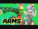 【ゆかあお実況】ARMSするよ!part2