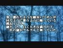 【ゆっくり怪談】踊る鼬【怖い話】