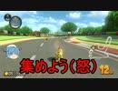 【ゆっくり実況】純心と浦風さんのマリオカート8DX【Part.4】