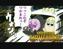 【PUBG】ゆかりの運に身を任せたドン勝バトルロイヤル 完【VOICEROID実...