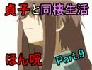【実況】貞子と同棲生活はじめました! part9 【ほん呪!】