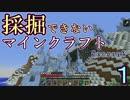 【Minecraft】採掘できないマインクラフトseason2 part1【ゆっくり実況】