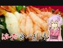 第22位:結月ゆかりのお腹が空いたのでVol.18 「海老食べましょう」 thumbnail