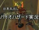 台本丸出しバイオハザード実況Part2