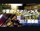 【PV】千葉ロッテマリーンズ 2017【開幕版】