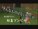 [ゆっくり実況]社畜ゾンビのMinecraft[#1]
