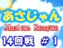 【麻雀】マスターズリーグプレーオフ2回戦 #1
