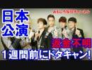 【韓国アイドル日本公演が突然中止】 チケット返金は期待薄!