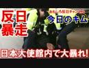 【韓国の日本大使館で韓国人が大暴れ】 住居侵入でその場で逮捕!