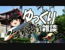 第38位:【ゆっくり雑談】台湾旅行 part01 thumbnail