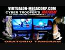 バーチャロン Virtual-On 5.2 オラタン Oratorio Tangram トーナメント DAY 2 #virtualon