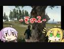 【PUBG】ゆかマキのかくれんぼPUBG-その2-