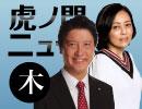 【DHC】5/18(木) 有本香・足立康史議員・居島一平【虎ノ門ニュース】