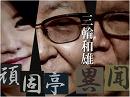 【頑固亭異聞】朝日・毎日に見る劣化の惨状[桜H29/5/30]