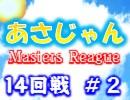 【麻雀】マスターズリーグプレーオフ2回戦 #2