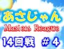 【麻雀】マスターズリーグプレーオフ2回戦 #4