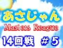 【麻雀】マスターズリーグプレーオフ2回戦 #5