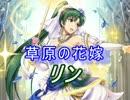 【FEヒーローズ】花嫁たちに祝福を - 草原の花嫁 リン特集