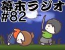 第63位:[会員専用]幕末ラジオ 第八十二回(KATANA実況プレイ) thumbnail