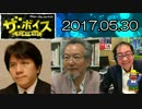 【宮崎哲弥・井上達夫(法哲学者)】 ザ・ボイス 20170530