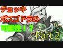 【ポケモン2人実況】決闘者の使う諸刃の火力!Part2
