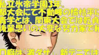 【ドキサバ全員恋愛宣言】激ダサ帽子マン宍戸亮part.2【テニスの王子様】