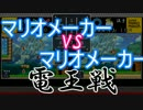 【実況】マリオメーカー vs マリオメーカ