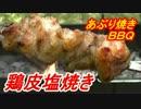 第10位:【炭火焼】鶏皮塩あぶり焼き!【BBQ修造】