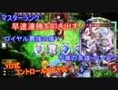 【シャドウバース】マスターランク最強の盾ローラン!コントロイヤル
