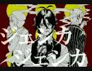 第100位:【手描き文アル】文豪と「ジェシカ」【洋墨注意】 thumbnail