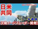 【イージス・アショアを日米共同開発】 日本の半導体技術で性能向上!