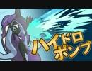 【ポケモンSM】高火力&耐久で対戦を制し