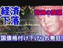 【中国が必死こいて反論】 中国の国債がついに格下げ!聞こえないアル!