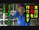 スプレーアートアクアリウム!!スプレーアートTVより。