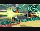 【ゆっくり】力が欲しいか?ARMS体験版 part03【NintendoSwitch】