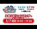 【シャドバフェス】エキシビションマッチ・エンディング