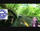 【ゆかり車載】軽井沢周辺と碓氷峠を走ってきた【NDロードスター】