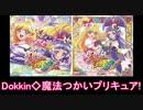 【東映】魔法つかいプリキュア メドレー【2016年】