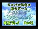 ラ〇べの設定の様なゲーム『エターナルメロディ』実況プレイPart1