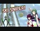 【単発】Ski Sniper!!【VOICEROID+実況】