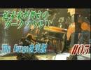 近未来が舞台のダークソウル【The Surge】を実況#05