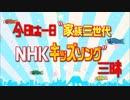 NHKキッズソング三昧 2017 キャラクター大集合