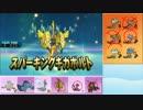 【ポケモンSM】まったりシングルレート実況 146【カプ・コケコ】