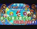 ゆっくり実況者たちのマリオパーティー8!!!パート1