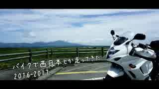 【bandit1250F】バイクで西日本とか走ってきた。2016-2017夏