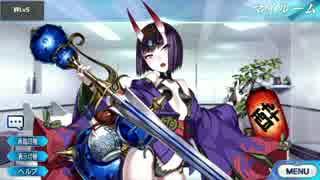 Fate/Grand Order 酒呑童子 マイルーム&霊基再臨等ボイス集 追加編集版
