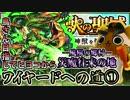 【モンスト実況】ヒヨコから始まるワイヤードへの道①【神獣の聖域】