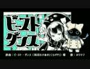 【ネウマフ】ビースト・ダンス【UTAUカバー】
