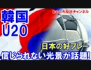 【韓国U20サッカーで神のような光景】 この奇跡の痕跡は絶対に日本人だ!