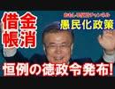 【韓国にハッピーキムチデー】 新大統領恒例の「徳政令発布」!